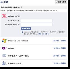 facebookの友達検索機能