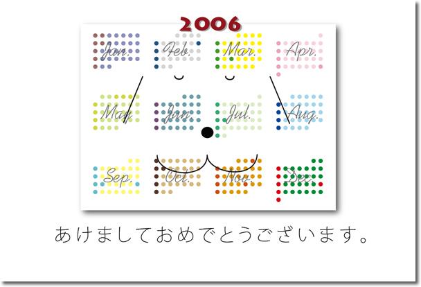 06年賀状