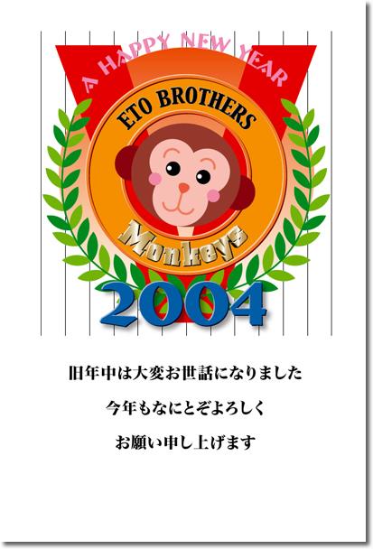 04年賀状