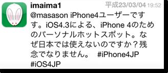 tweet_hotspot01