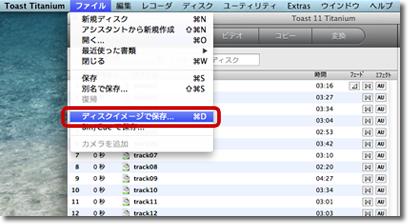 1_ディスクイメージで保存