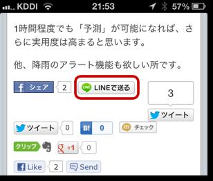 LINE_share02