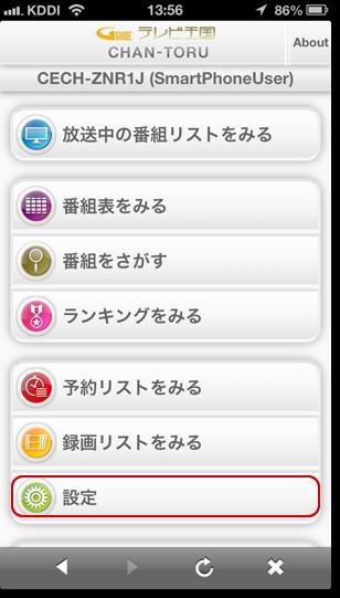 04_chan-toruMenu