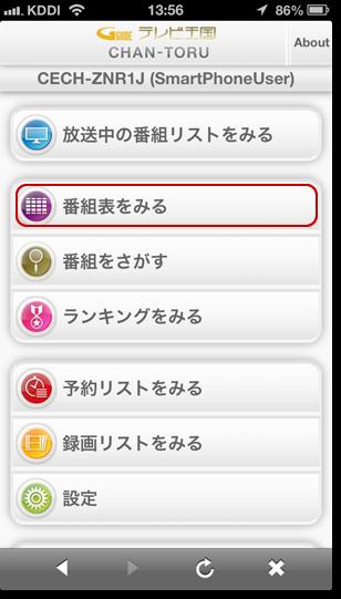 08_chan-toruMenu
