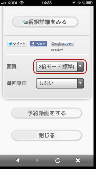 09_nasneリモート予約入力