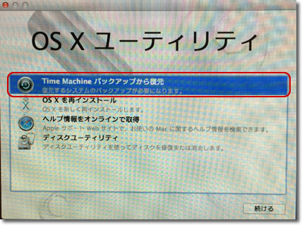 08TimeMachineバックアップから復元
