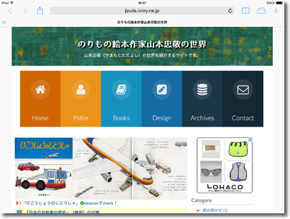 04_iPad横