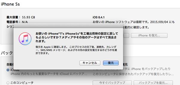 05_iPhone電池改善