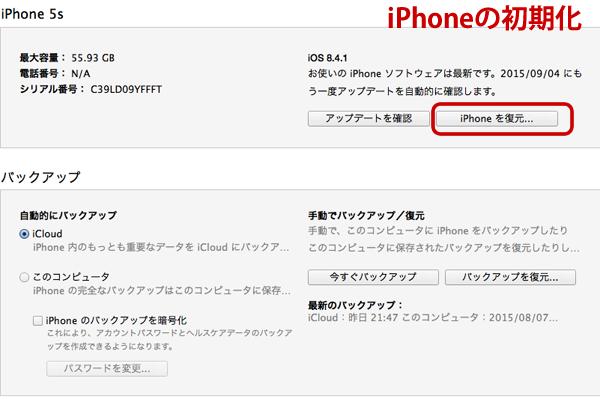 04_iPhone電池改善