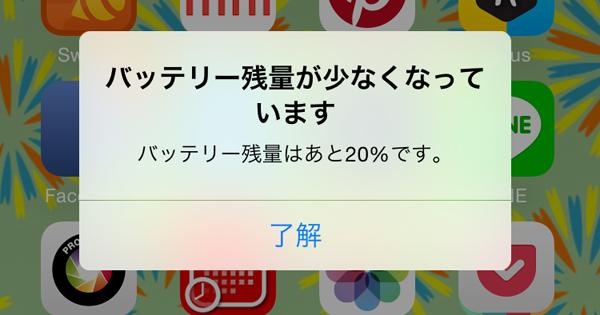 01_iPhone電池改善