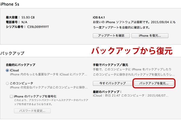 03_iPhone電池改善