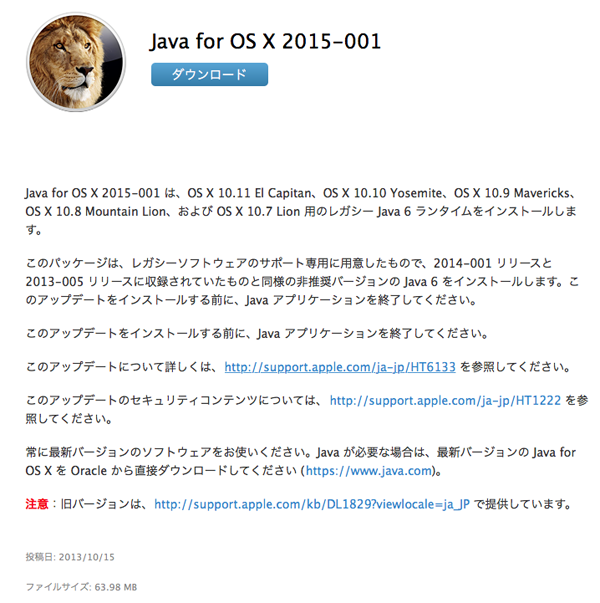 05_JAVA_for OSX_2015-001