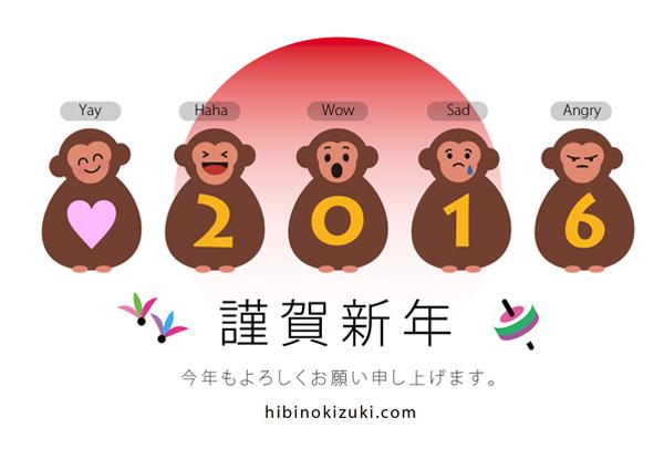 2016年賀状Web